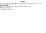 Screenshot of www.city.uonuma.niigata.jp