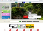 Screenshot of www.city.ureshino.lg.jp