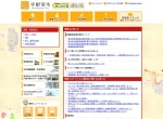 Screenshot of www.city.utsunomiya.tochigi.jp