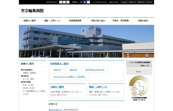 Screenshot of www.city.wajima.ishikawa.jp