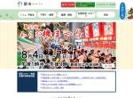 Screenshot of www.city.warabi.saitama.jp