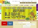 https://www.city.yachimata.lg.jp/