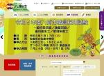 Screenshot of www.city.yachimata.lg.jp