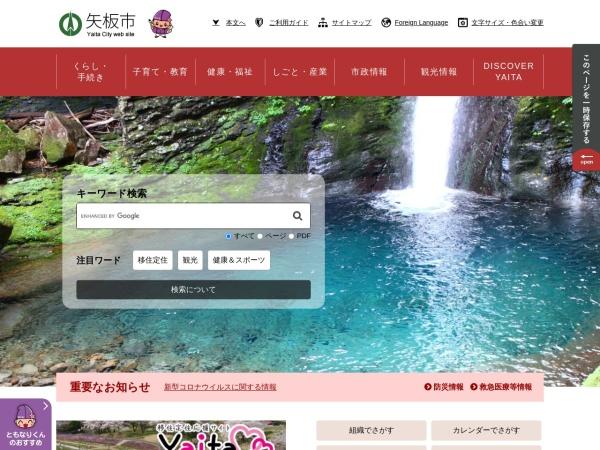 https://www.city.yaita.tochigi.jp/
