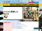 Screenshot of www.city.yamaguchi.lg.jp