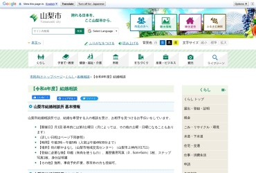 Screenshot of www.city.yamanashi.yamanashi.jp