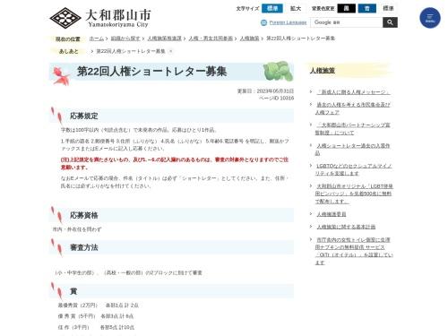 Screenshot of www.city.yamatokoriyama.lg.jp