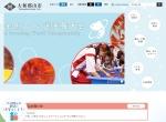 Screenshot of www.city.yamatokoriyama.nara.jp