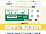 Screenshot of www.city.yasugi.shimane.jp