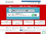 Screenshot of www.city.yokkaichi.lg.jp