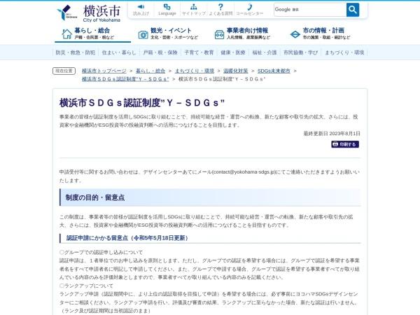 Screenshot of www.city.yokohama.lg.jp