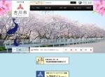 Screenshot of www.city.yoshikawa.saitama.jp