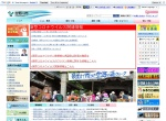 Screenshot of www.city.yoshinogawa.lg.jp