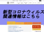 Screenshot of www.city.yubari.lg.jp