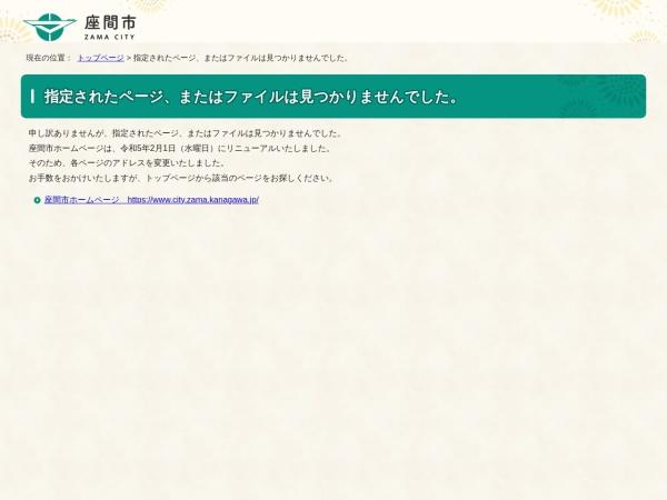 Screenshot of www.city.zama.kanagawa.jp