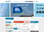 Screenshot of www.city.zushi.kanagawa.jp