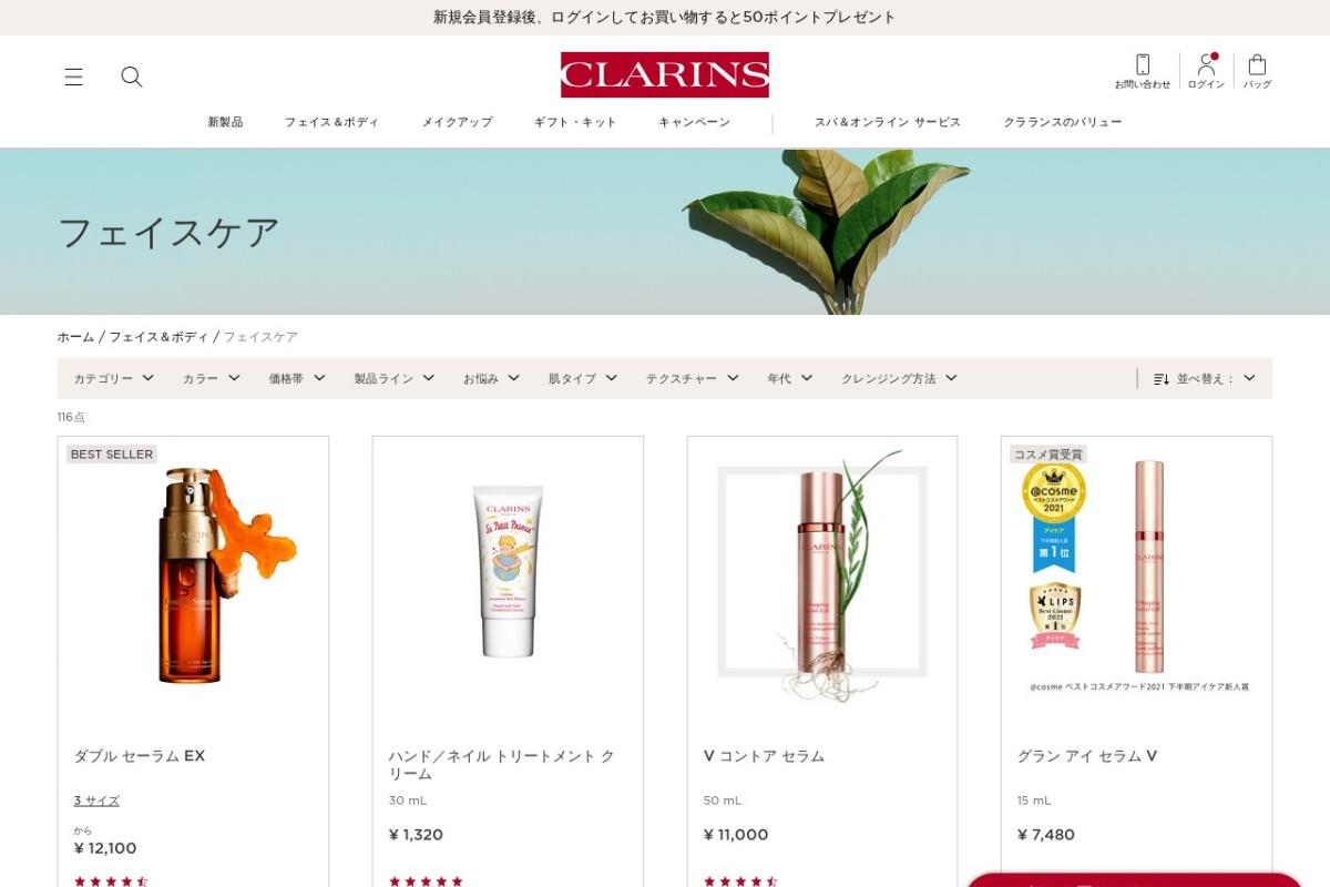 https://www.clarins.jp/%E3%82%B9%E3%82%AD%E3%83%B3%E3%82%B1%E3%82%A2-200/?utm_source=google&utm_medium=cpc&utm_campaign=ad&utm_term=brand