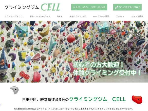Screenshot of www.climb-cell.com