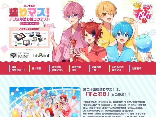 Screenshot of www.clipstudio.net