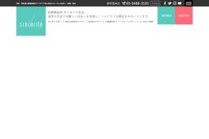 https://www.club-sincerite.co.jp/