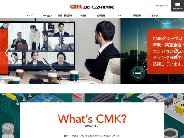 Screenshot of www.cmk-corp.com