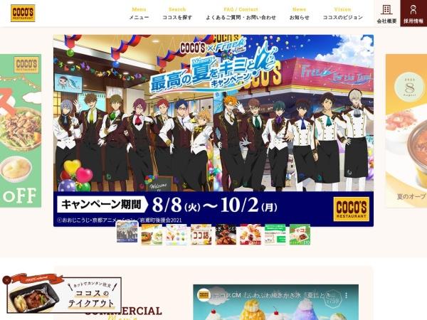 Screenshot of www.cocos-jpn.co.jp