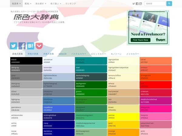 Screenshot of www.colordic.org