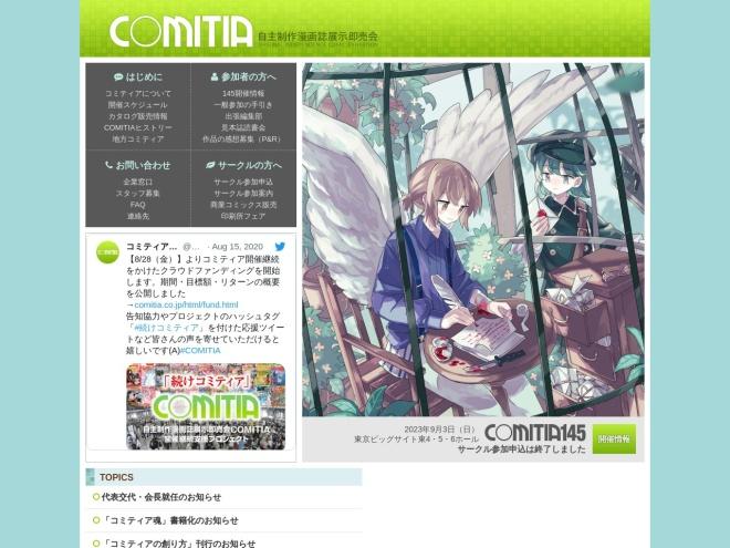 https://www.comitia.co.jp/