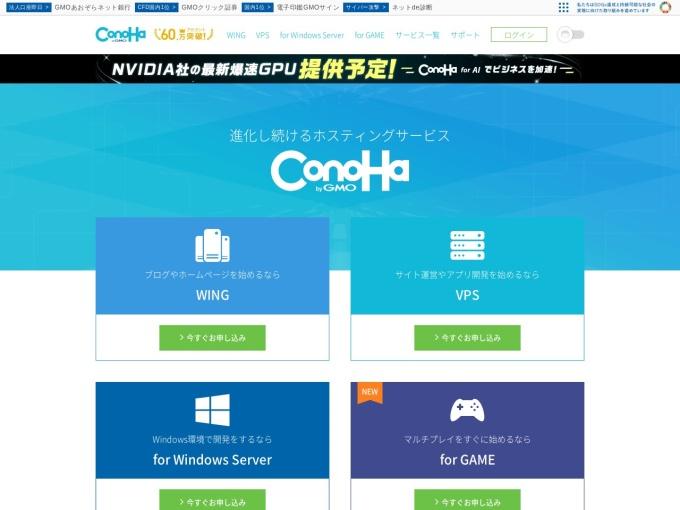 https://www.conoha.jp/
