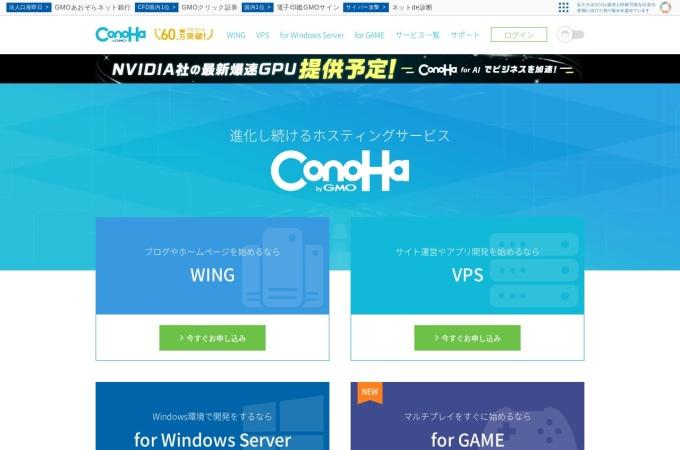 Screenshot of www.conoha.jp