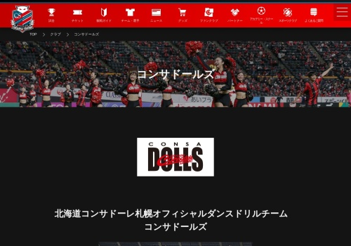Screenshot of www.consadole-sapporo.jp