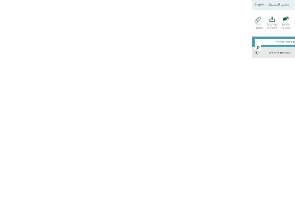 Screenshot of www.consumers.org.il