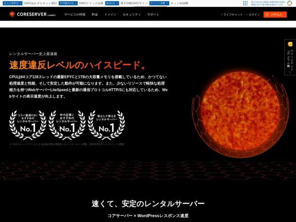 https://www.coreserver.jp/