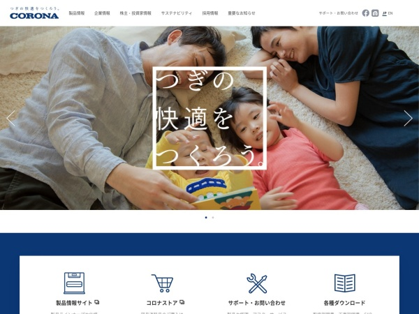 Screenshot of www.corona.co.jp