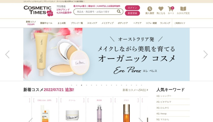 Screenshot of www.cosmetic-times.com