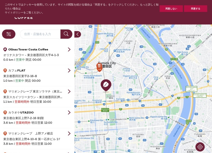 Screenshot of www.costacoffee.jp