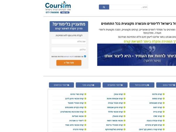 Screenshot of www.coursim.co.il