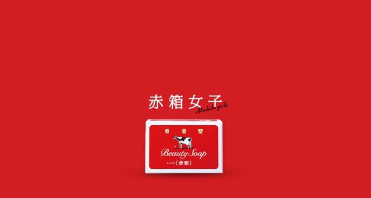 赤箱女子-Akabako girls- | 牛乳石?共進社株式会社