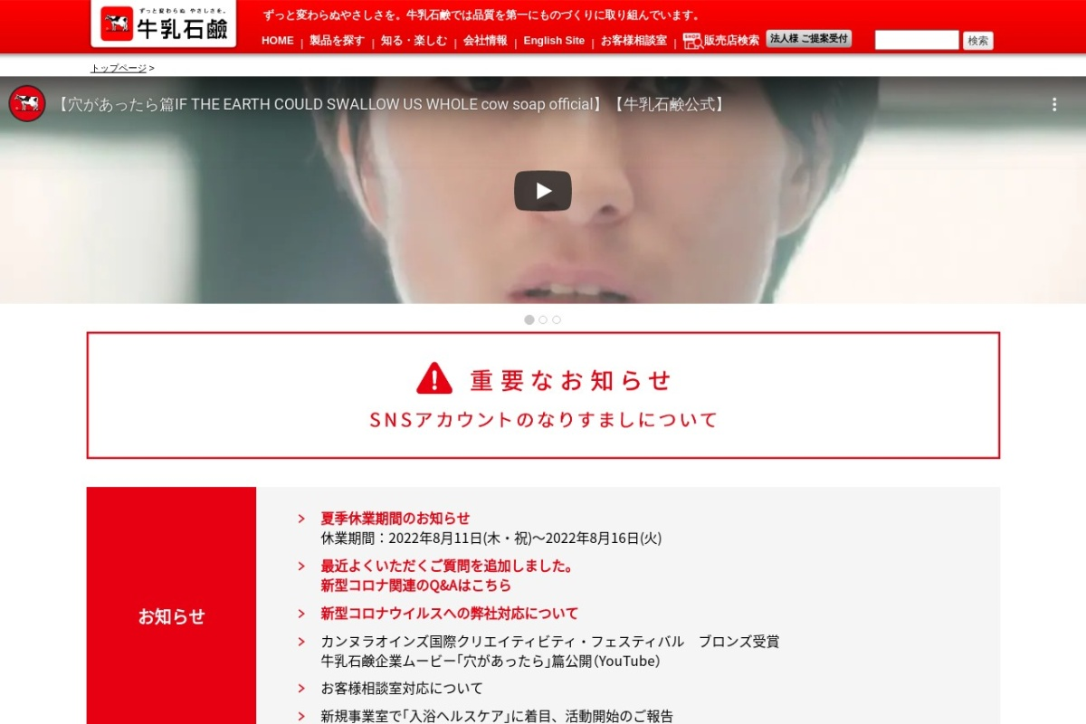 https://www.cow-soap.co.jp/