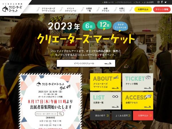 Screenshot of www.creatorsmarket.com