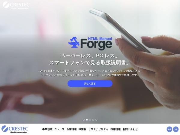 Screenshot of www.crestec.co.jp