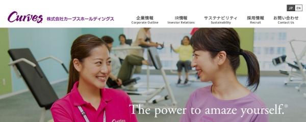 Screenshot of www.curvesholdings.co.jp