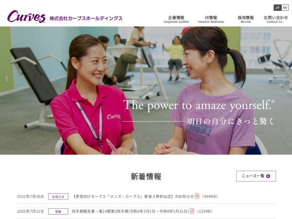 Screenshot of www.curvesholdings.co.jp