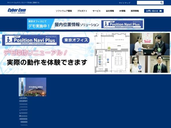 Screenshot of www.cy-com.co.jp