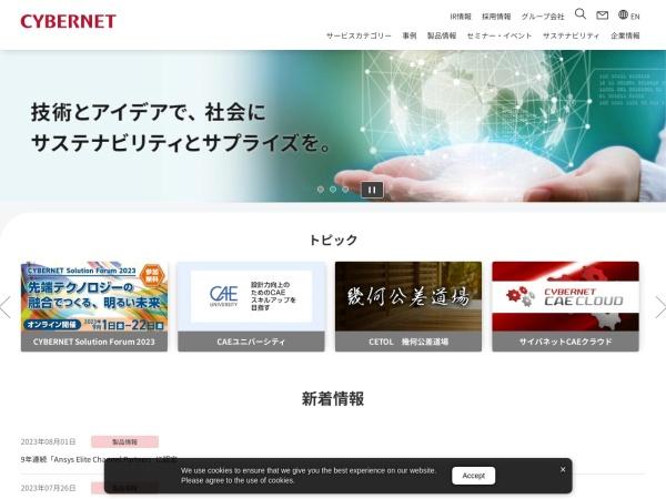 Screenshot of www.cybernet.co.jp