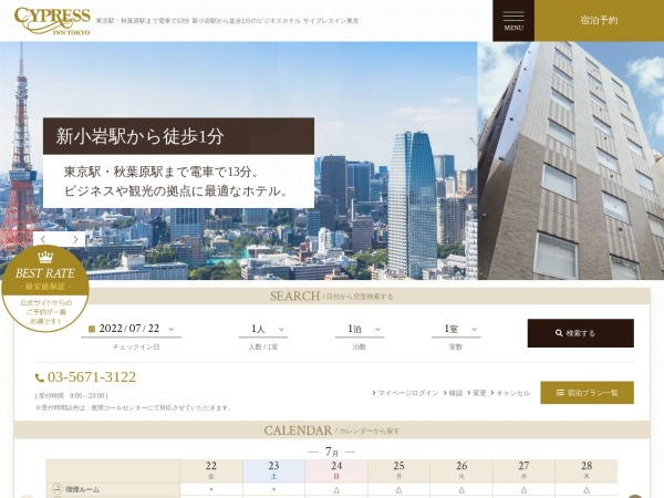 Screenshot of www.cypresshotels.jp