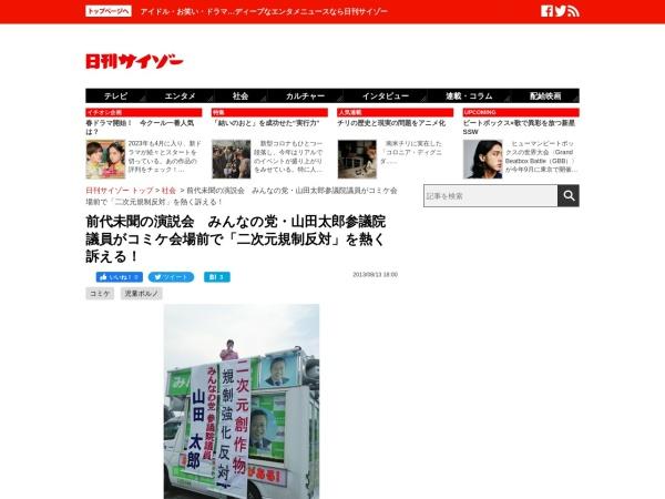 Screenshot of www.cyzo.com