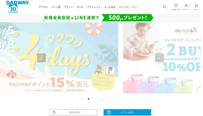 Screenshot of www.dadway-onlineshop.com