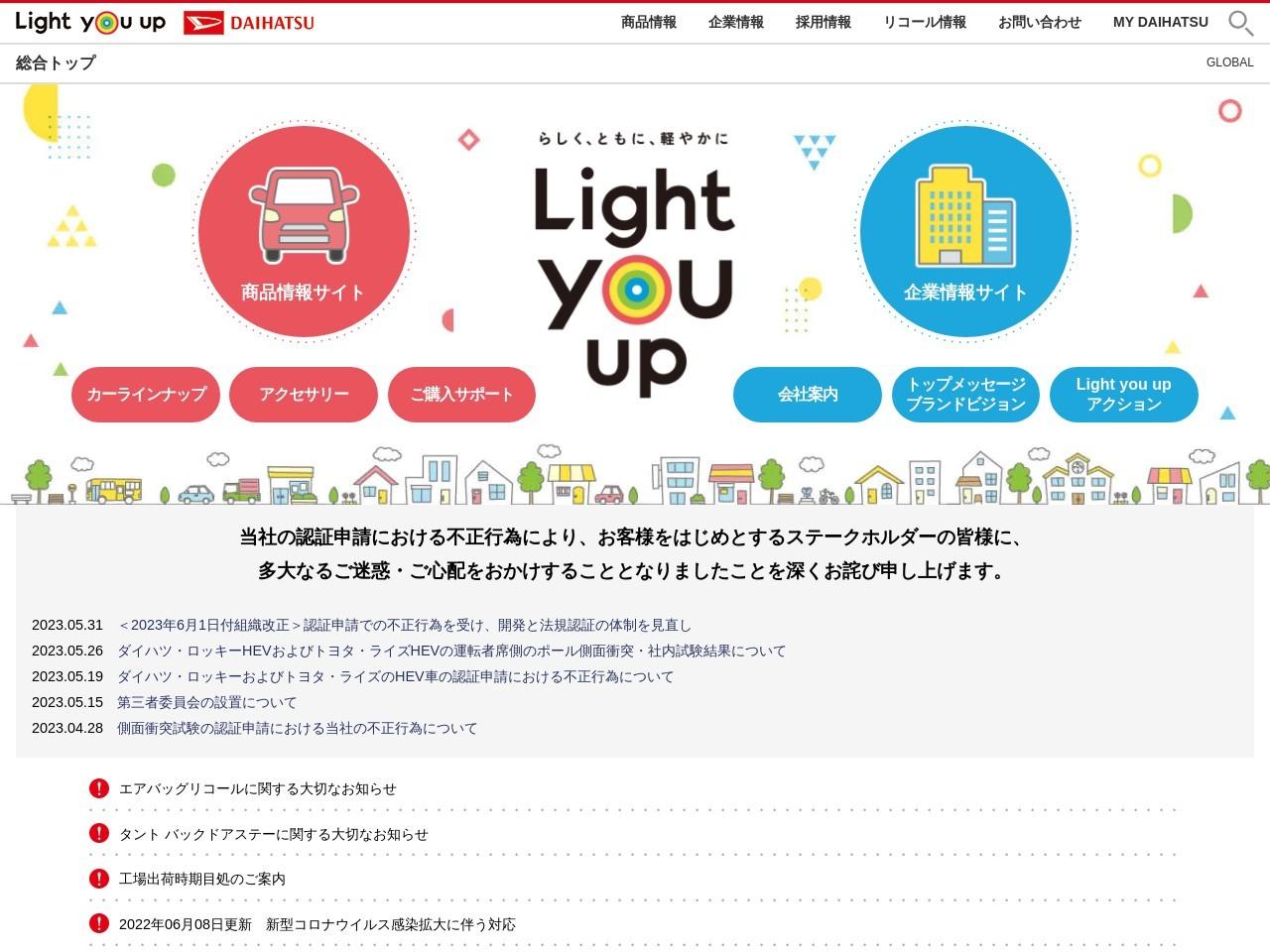 タントホームページScreenshot