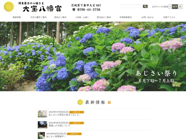 https://www.daiho.or.jp/index.html